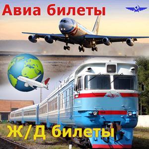 Авиа- и ж/д билеты Железнодорожного