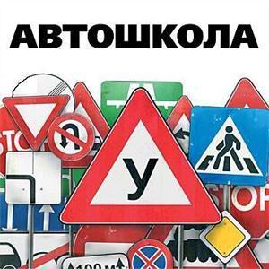 Автошколы Железнодорожного