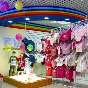 Детские магазины Железнодорожного
