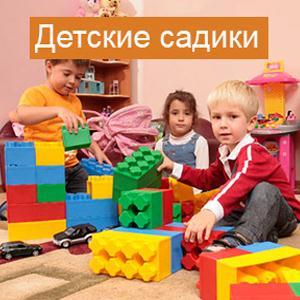 Детские сады Железнодорожного