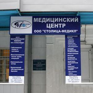 Медицинские центры Железнодорожного