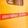 Аварийные службы в Железнодорожном