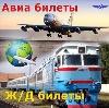 Авиа- и ж/д билеты в Железнодорожном
