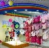 Детские магазины в Железнодорожном