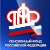 Пенсионные фонды в Железнодорожном